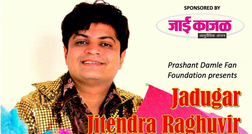 Jitendra Raghuvir Magic Show